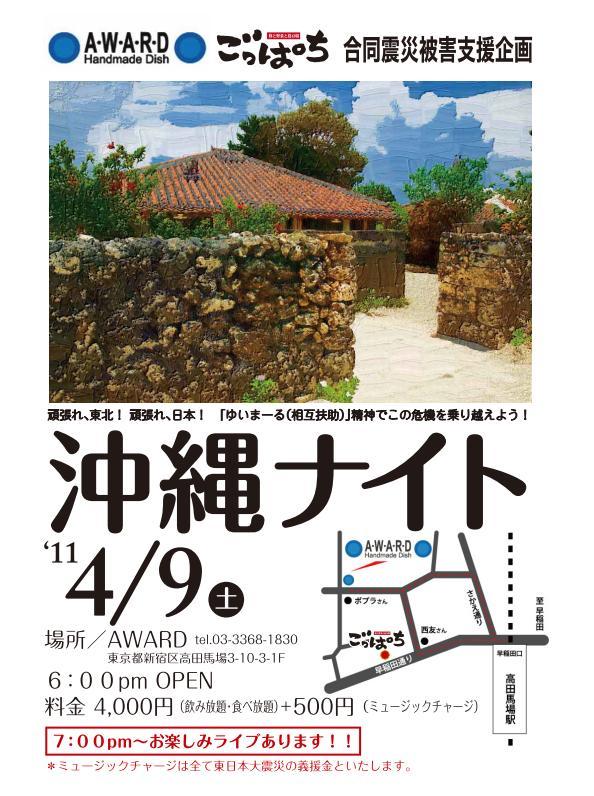 OkinawaNight